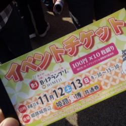 B-1チケット