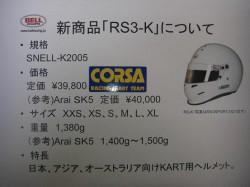 BELL R3-K スペック