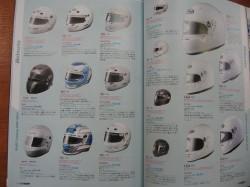 ヘルメットページ