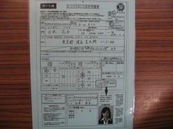 JAFカートライセンス