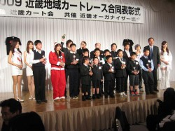 琵琶湖シリーズ表彰式