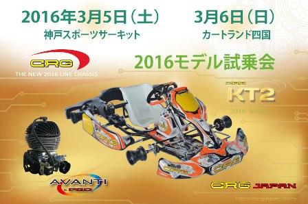 crg_kt2_2016_koube_shikoku